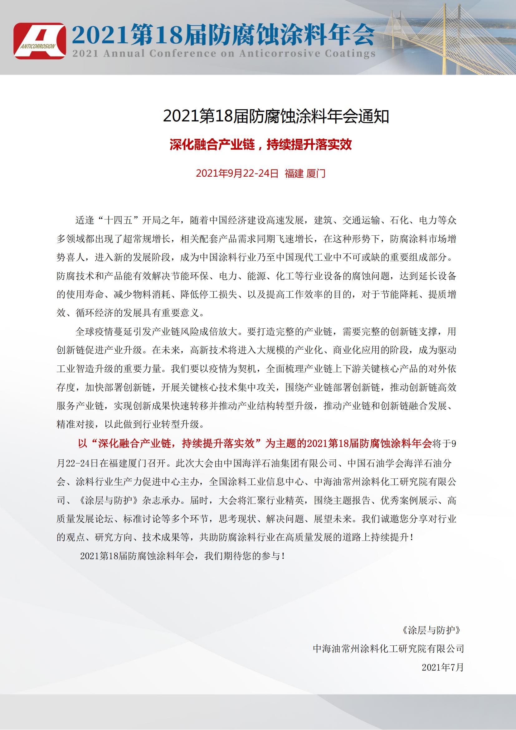 """(无章)关于召开""""2021第18届防腐蚀涂料年会""""的通知-普通版_00.png"""