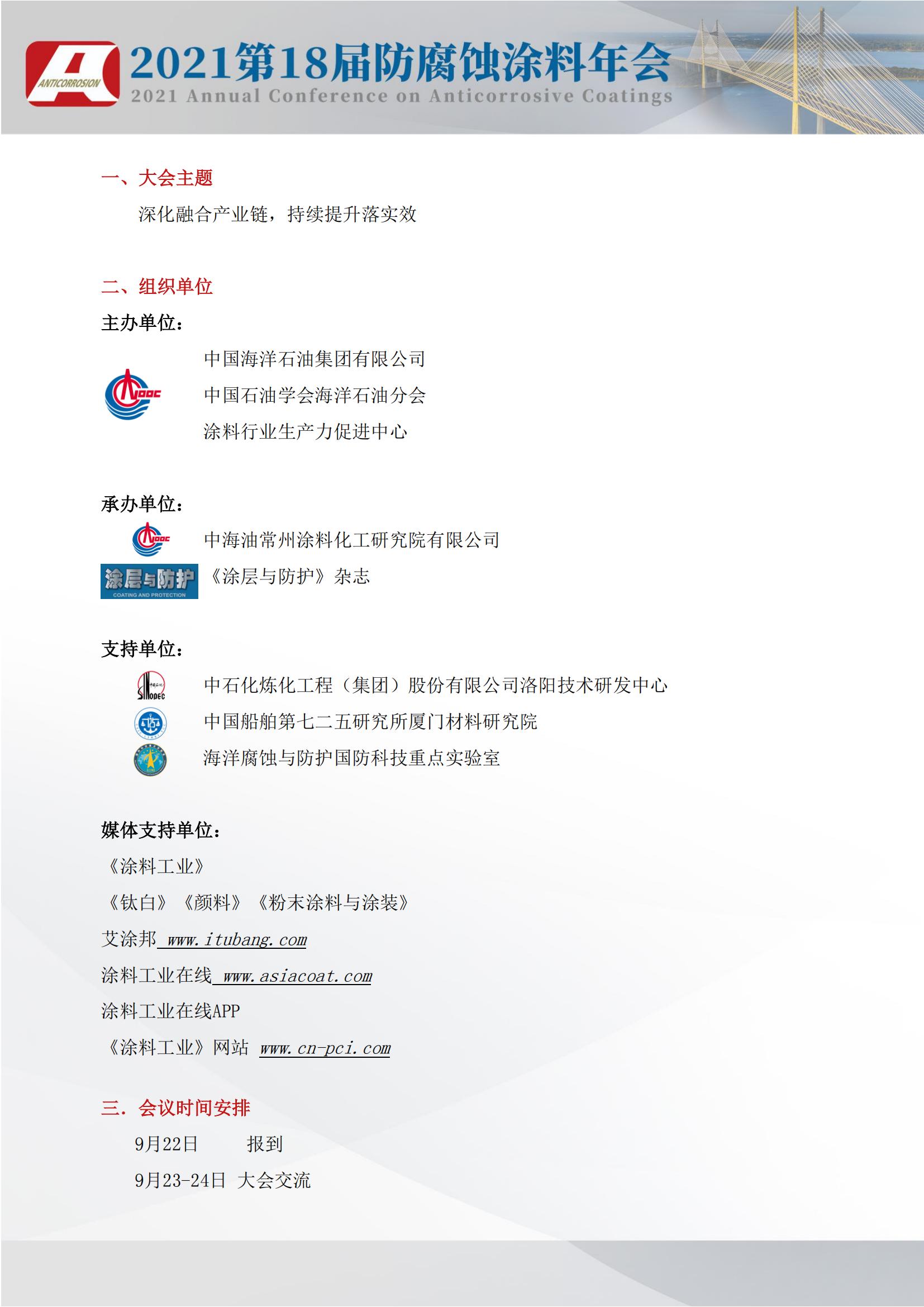 """(无章)关于召开""""2021第18届防腐蚀涂料年会""""的通知-普通版_01.png"""