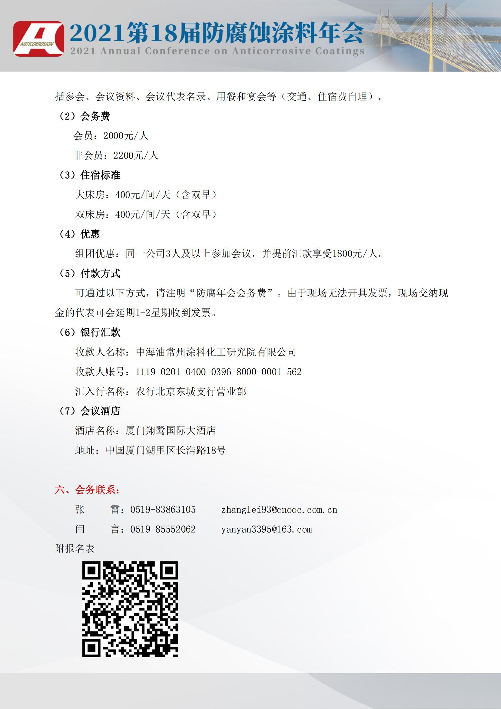 """(无章)关于召开""""2021第18届防腐蚀涂料年会""""的通知-普通版_03.png"""